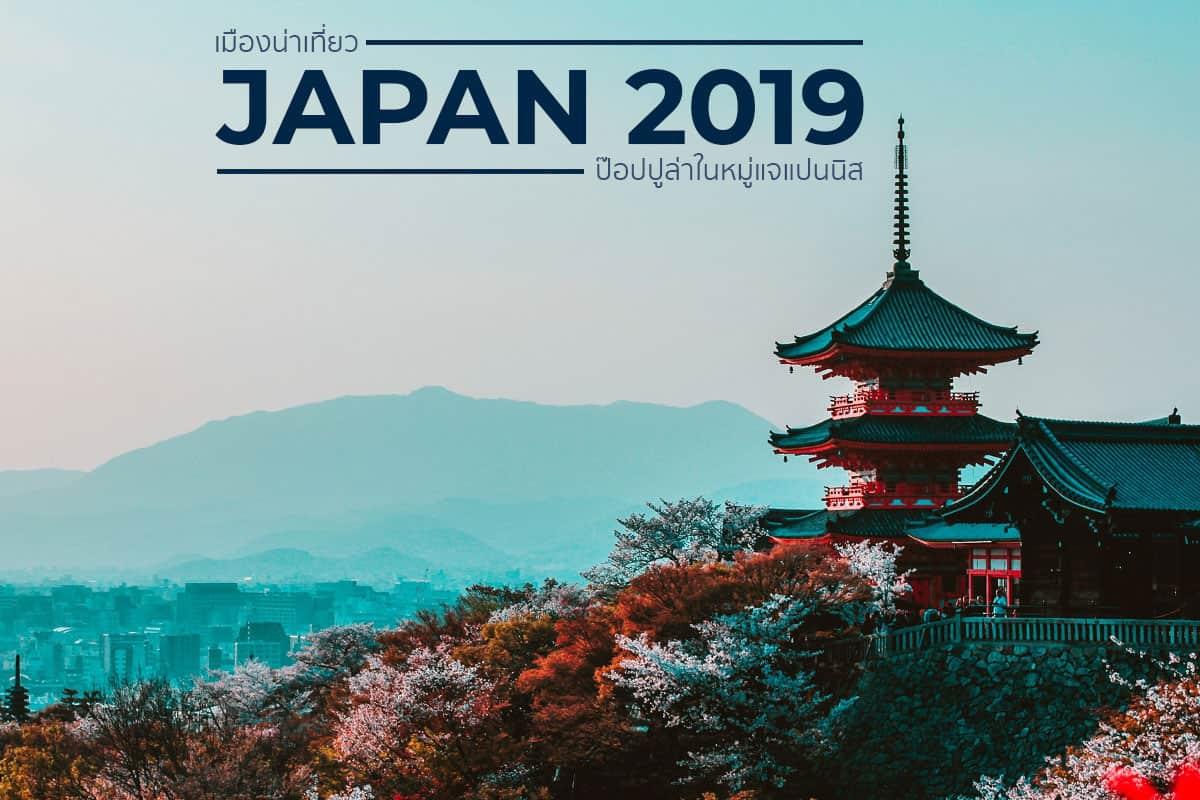เที่ยวญี่ปุ่น 2019